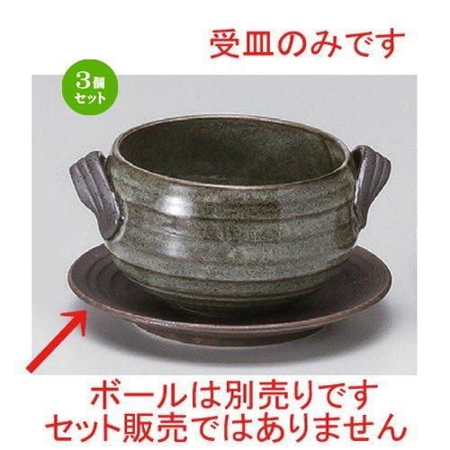 3個セット シチューボール受皿 [ 14.4 x 2.5cm 192g ] 【 スープ 】 【 カフェ レストラン 洋食器 飲食店 業務用 】