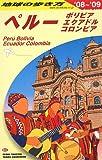 B23 地球の歩き方 ペルー 2008~2009