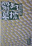 翳ある墓標―昭和ミステリ秘宝 (扶桑社文庫)