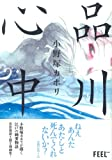 品川心中 / 小野塚 カホリ のシリーズ情報を見る