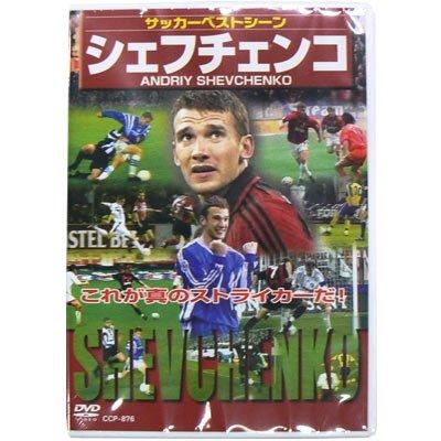 シェフチェンコ [DVD]