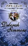 ディ・バラ家の物語〈5〉契りは永遠に (Author Collection)
