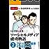 シンガポール発 ソーシャルメディア成功物語 第2巻 アメリカ人大富豪との出会い篇