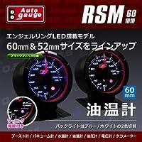 Autogauge オートゲージ 追加メーター RSMシリーズ 油温計 60φ【RSM60-油温】