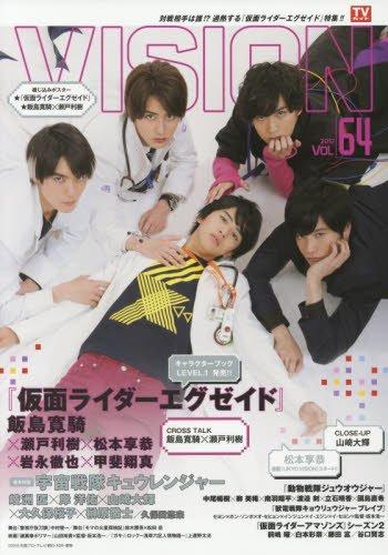HERO VISION VOL.64 (TOKYO NEWS MOOK 622号)