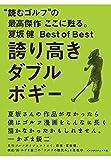 「夏坂 健 Best of Best 誇り高きダブルボギー」販売ページヘ