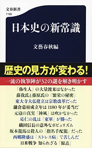 日本史の新常識 (文春新書)
