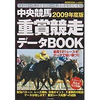 中央競馬重賞競走データbook 2009年度版 (にちぶんMOOK)