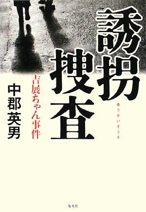 誘拐捜査―吉展ちゃん事件