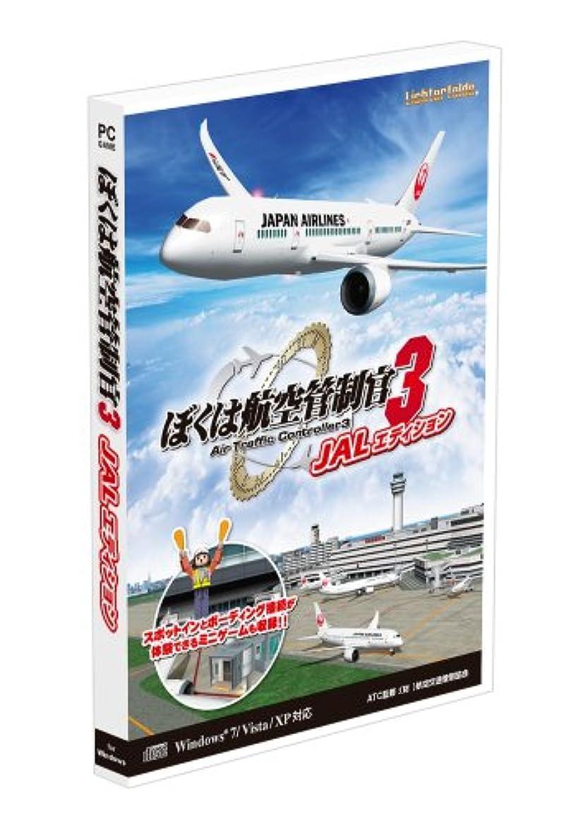 壊れたではごきげんよう不均一テクノブレイン ぼくは航空管制官3 JALエディション
