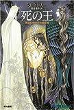 死の王 (ハヤカワ文庫FT)