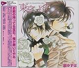 RUBY CD COLLECTION「東京・心中」