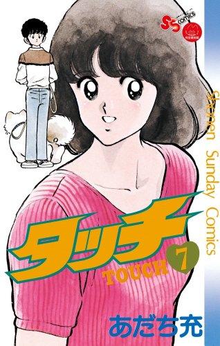タッチ 7完全復刻版 (少年サンデーコミックス)