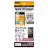 レイ・アウト Xperia Z5 Compact SO-02H フィルム さらさらタッチ反射防止フィルム RT-RXPH2F/H1