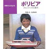 ボリビア―ポルフィリオの葦舟 (世界の子どもたち)