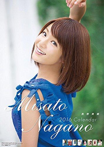 長野美郷 カレンダー 2016年 16CL-0173 -