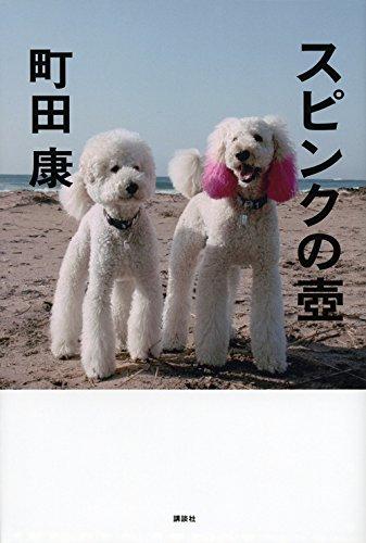 スピンクの壺 / 町田 康