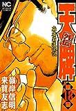 天牌外伝 18 (ニチブンコミックス)