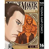PEACE MAKER 16 (ヤングジャンプコミックスDIGITAL)