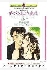 夢がさまよう森 2巻 遠い昔のあの声に Ⅱ (ハーレクインコミックス) Kindle版