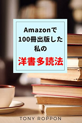 洋書多読法: Amazonで100冊出版した私の Amazon100冊 (Amazon100冊ブックス)