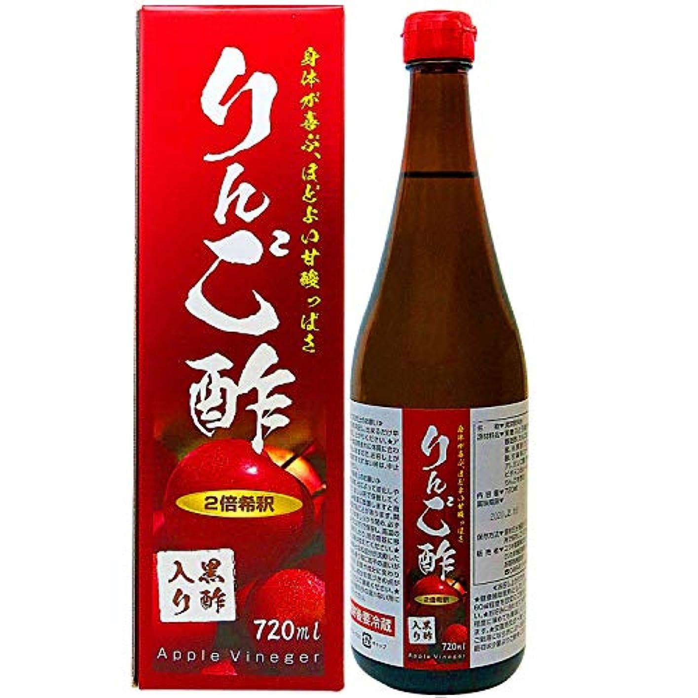 接ぎ木化粧同行ユウキ製薬 りんご酢黒酢入り 12-24日分 720ml