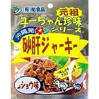 砂肝 ジャーキー コショウ味 45g×5袋 祐食品 砂肝を使用したジューシーな珍味 おつまみや沖縄土産に