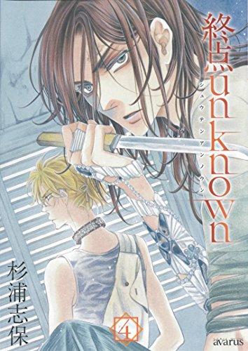 終点unknown 4 (アヴァルスコミックス)の詳細を見る