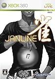 「ジャンライン/JANLINE」の画像