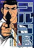 ゴルゴ13 (123) (SPコミックス)