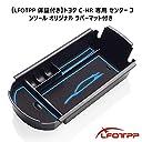 【LFOTPP】トヨタ C-HR 専用 センター コンソール ボックストレイ オリジナル ラバーマット付き