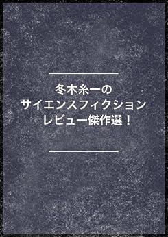 [冬木糸一]の冬木糸一のサイエンス・フィクションレビュー傑作選