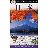 DK目撃者旅遊指南-日本(中国語) 中国旅遊出版社