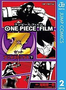 ONE PIECE FILM Z アニメコミックス 下 (ジャンプコミックスDIGITAL)