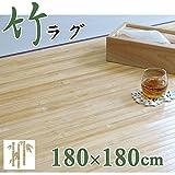 艶あり 高級 フローリング調 竹ラグ 涼感 約2帖 180×180cm ブラウン色