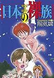 日本の裸族 (ヤングマガジンコミックス)