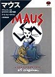 マウス―アウシュヴィッツを生きのびた父親の物語