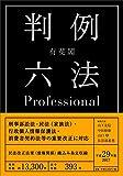 有斐閣判例六法Professional 平成29年版 無料 PDF による書籍