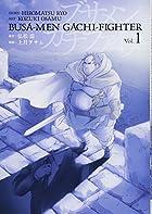 ブサメンガチファイター 第01巻