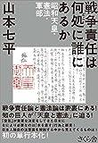 戦争責任は何処に誰にあるか —昭和天皇・憲法・軍部