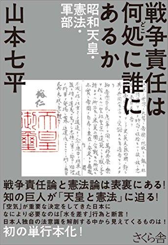 戦争責任は何処に誰にあるか ―昭和天皇・憲法・軍部の詳細を見る