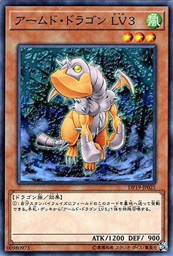 アームド・ドラゴン LV3 ノーマル 遊戯王 レジェンドデュエリスト編2 dp19-jp025