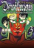 改訂版デビルマン(3) (KCデラックス)