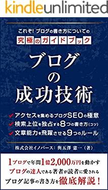 ブログの成功技術:ブログ記事の書き方究極のガイドブック