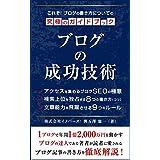 株式会社イノバース與五澤憲一 (著) (9)新品:   ¥ 500