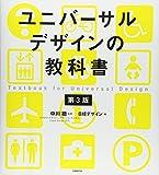 ユニバーサルデザインの教科書 第3版