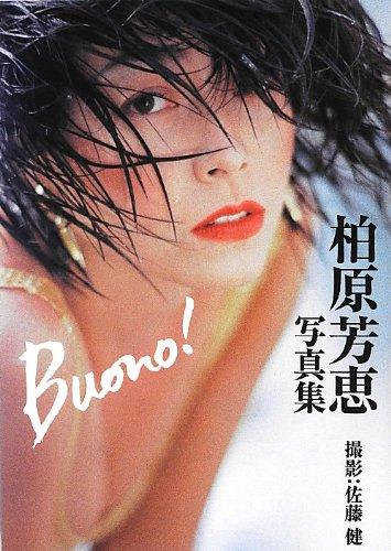 柏原芳恵写真集 Buono! (艶写文庫) -