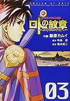 ドラゴンクエスト列伝 ロトの紋章~紋章を継ぐ者達へ~(3) (ヤングガンガンコミックス)