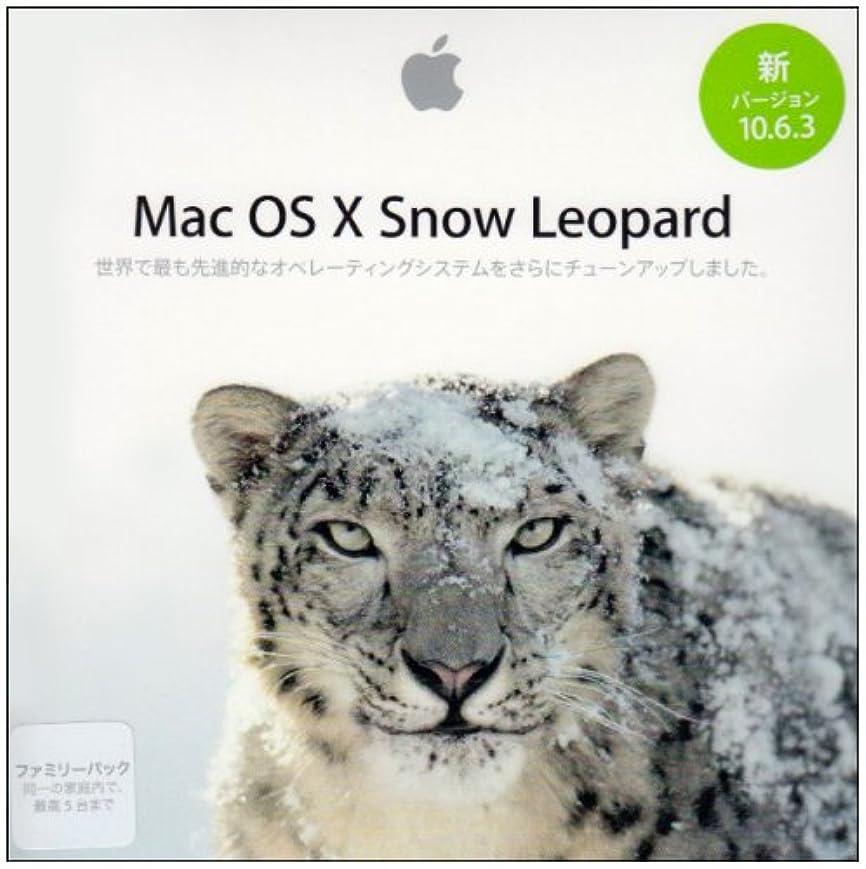 一貫性のないストロー気分MAC OS X 10.6.3 SNOW LEOPARD ファミリーパック
