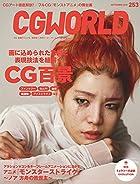 CGWORLD (シージーワールド) 2019年 09月号 vol.253